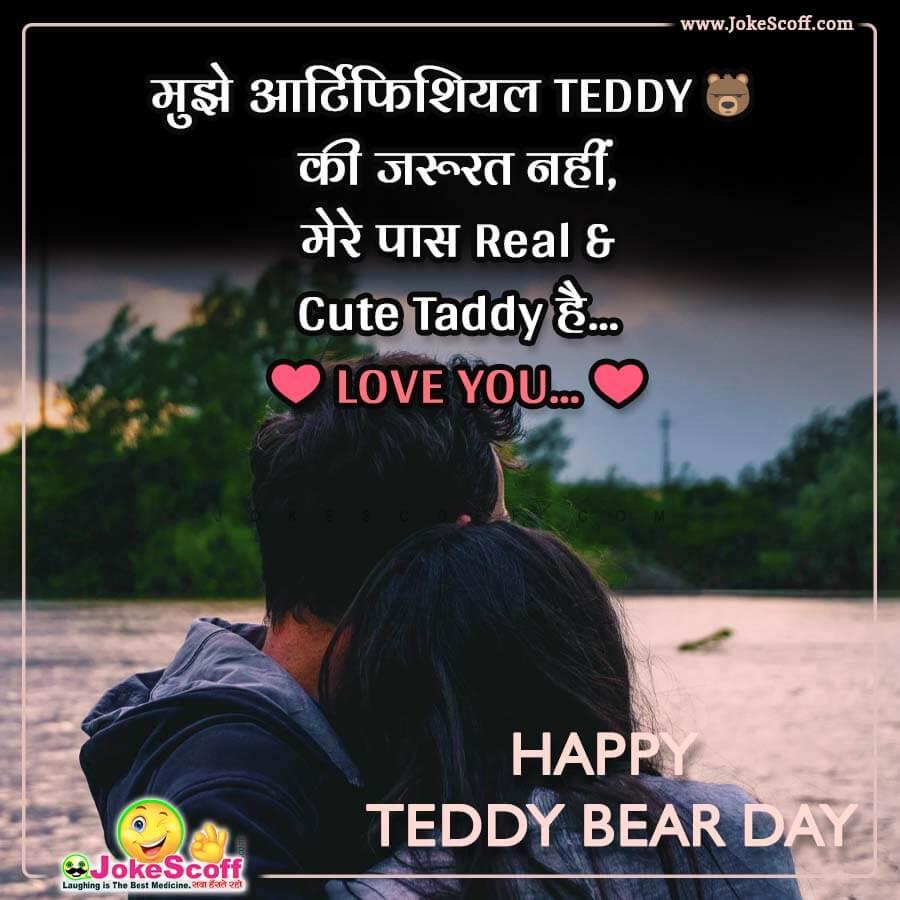 Cute Teddy Dady Wishes Status in Hindi