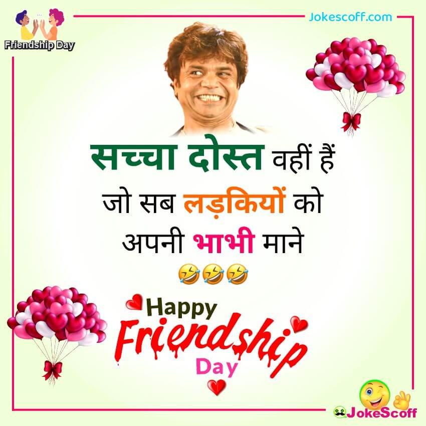 Friendship Day Flirt Jokes in Hindi