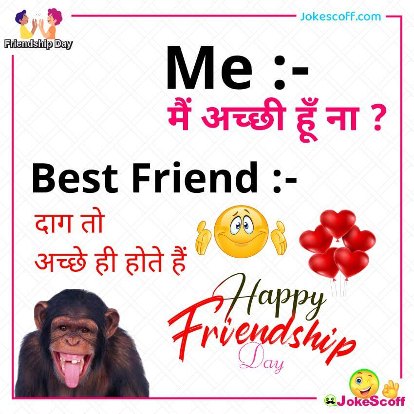 Friendship Day Funny Jokes in Hindi