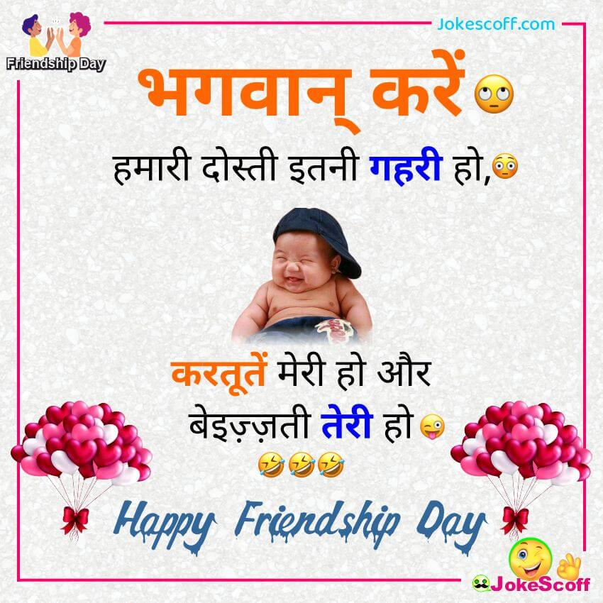 Friendship Day Funny Wishes in Hindi