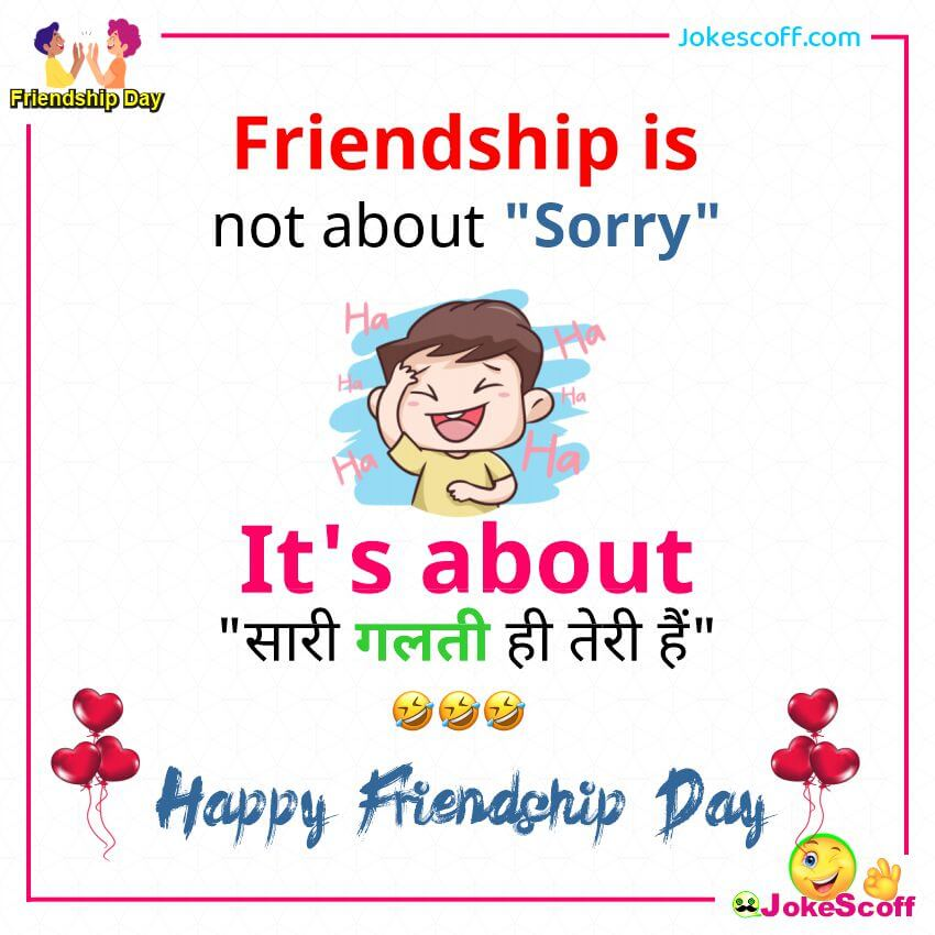 Friendship Day Funny Wishes