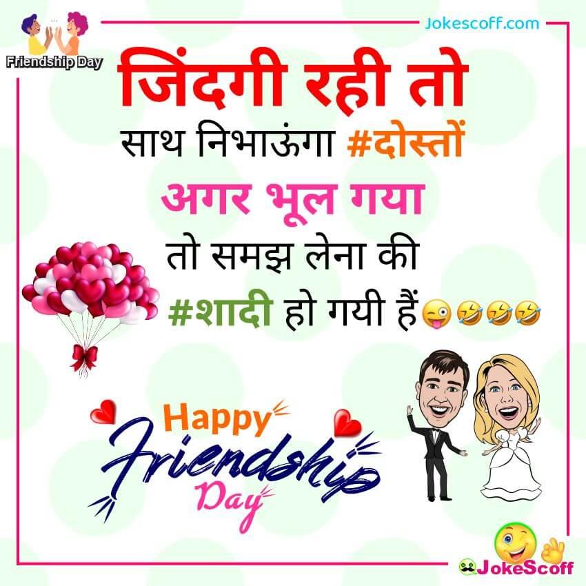 Friendship Day Hindi Jokes