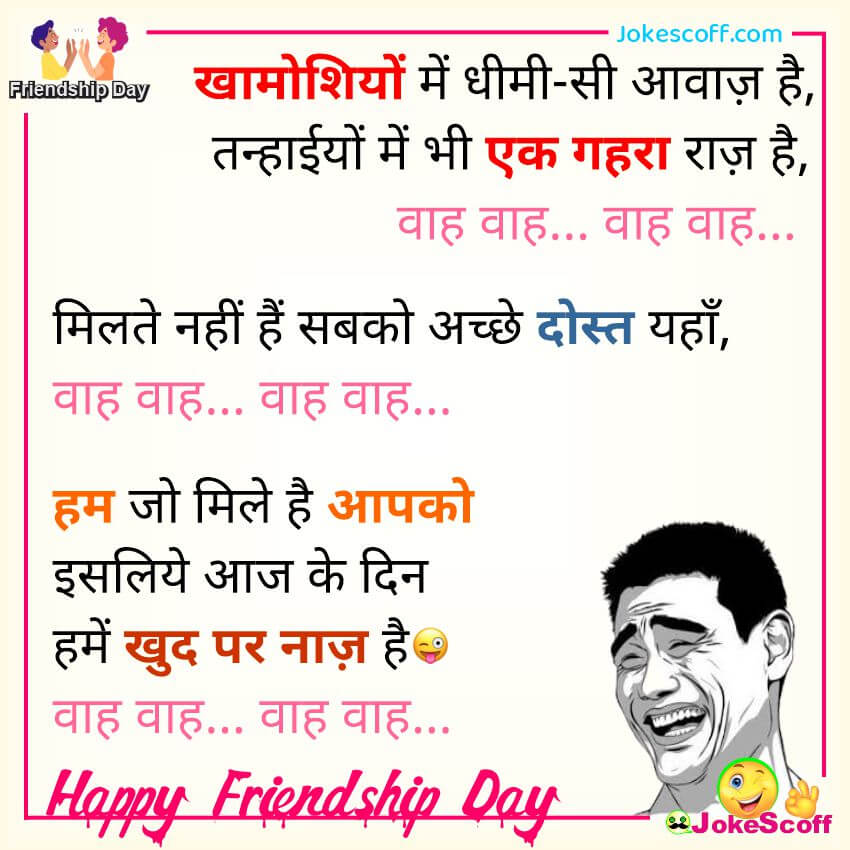 Friendship Day Jokes in Hindi