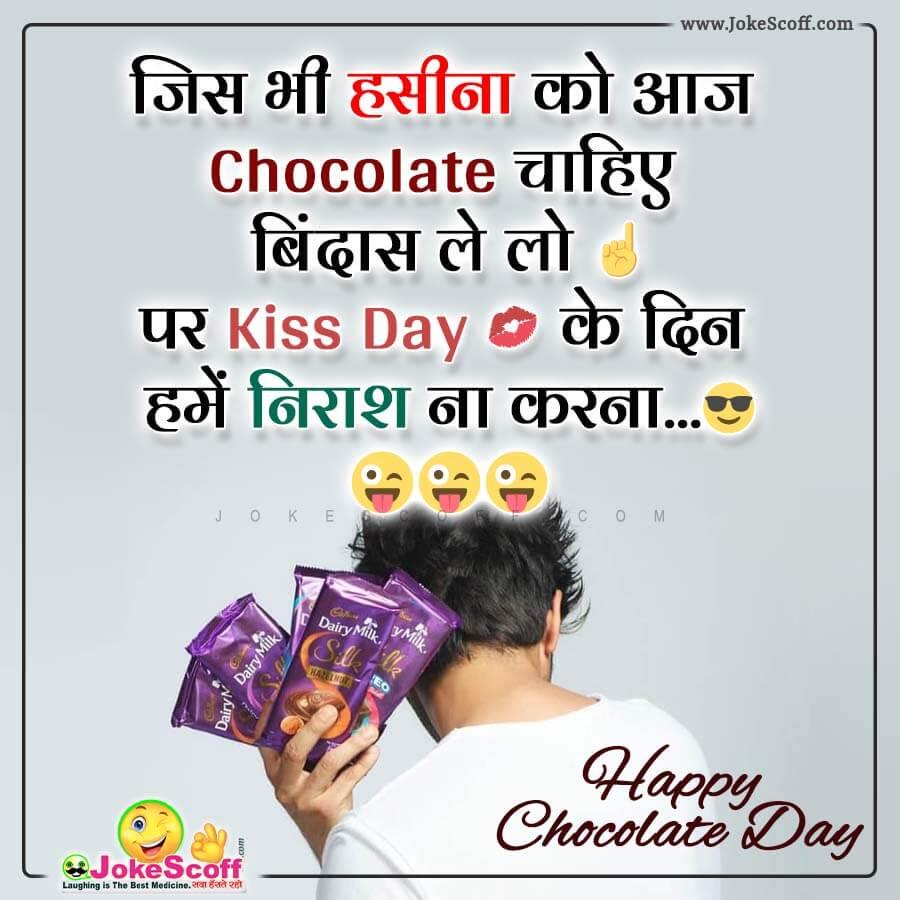 Funny Chocolate Day Jokes