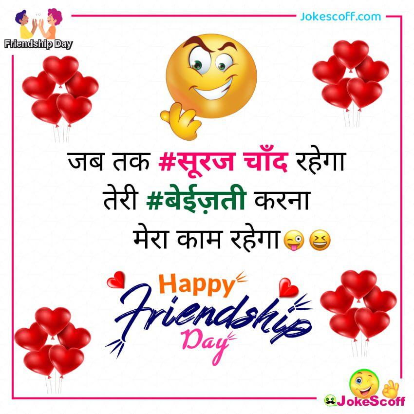 Funny Friendship Day Images in Hindi