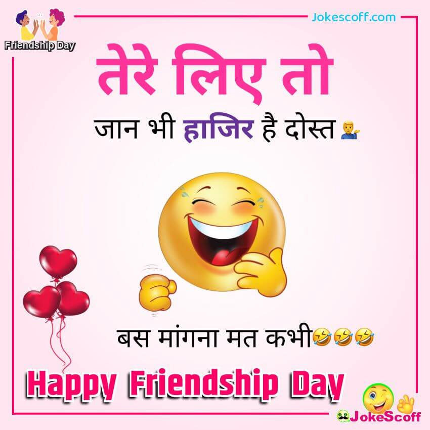 Top 10 Funny Sms For Friendship Day Friendship Jokes Images Jokescoff