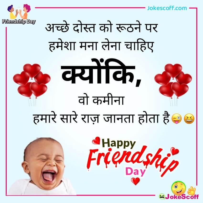 Funny Friendship Day Jokes