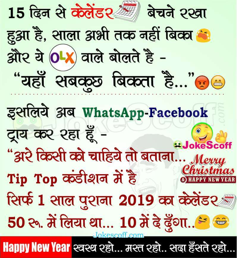 Funny Jokes New Year Calendar in Hindi