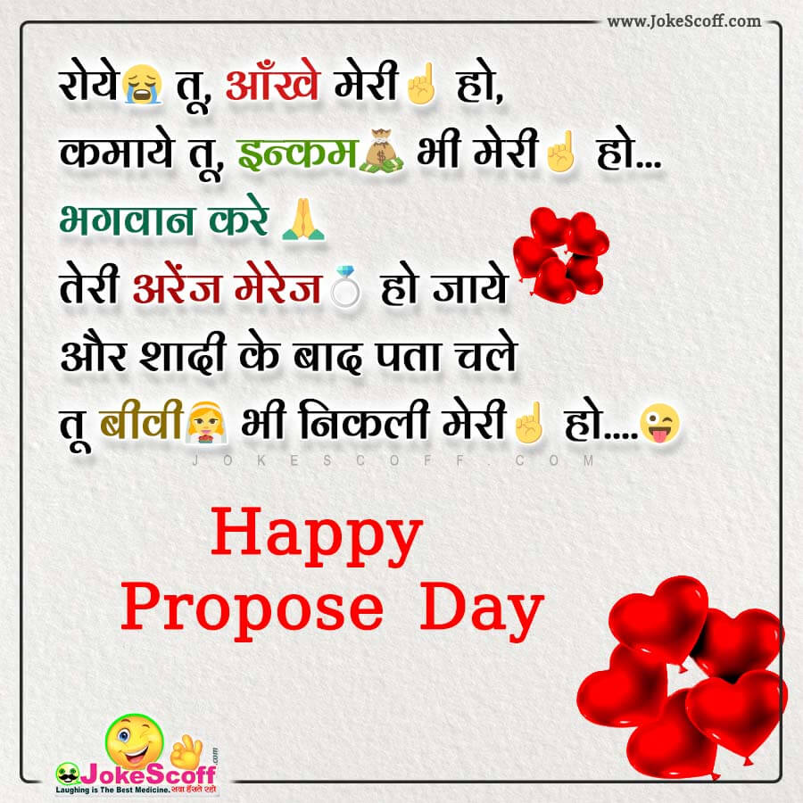 Funny Proposal line in Hindi