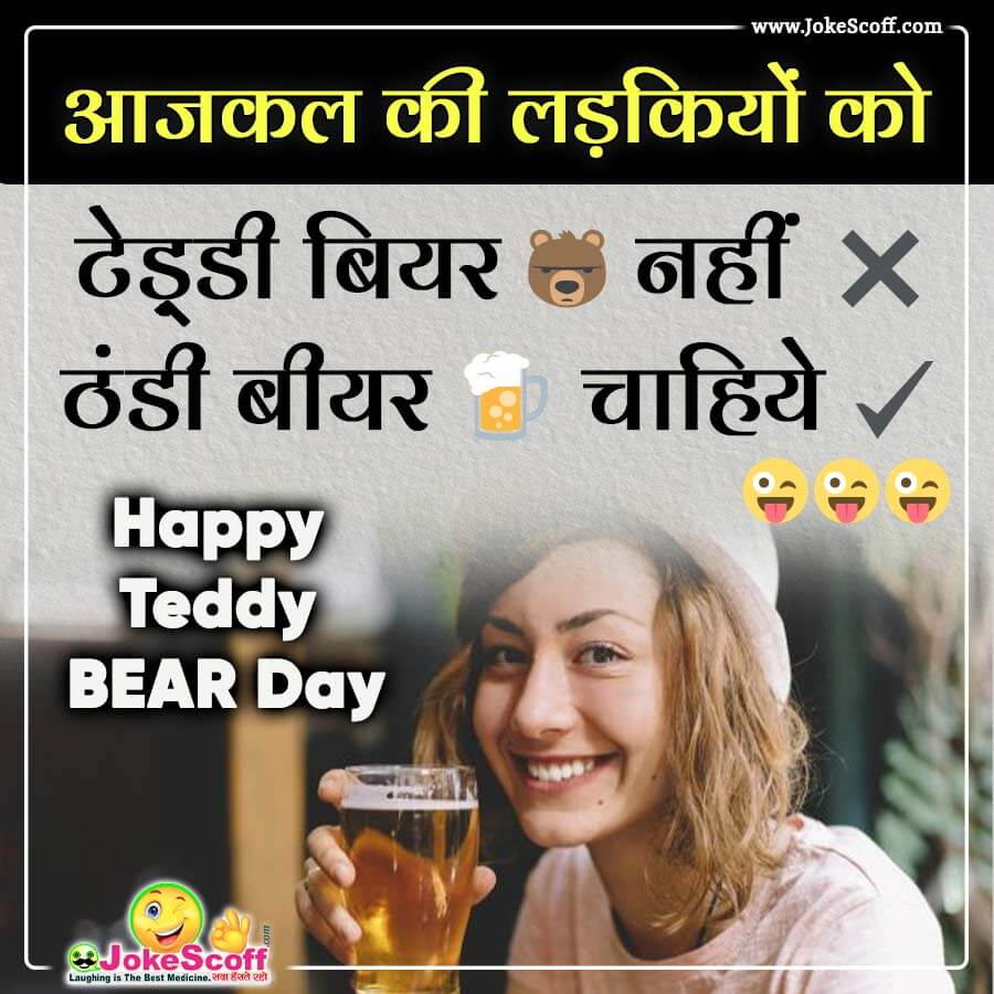 Funny Teddy Day Wishes in Hindi