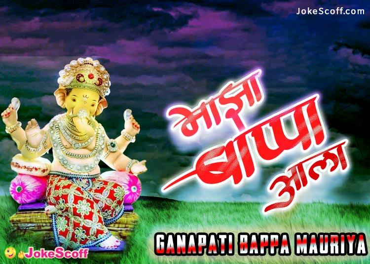 Ganesh Chaturthi Wishes Status and Images in Hindi Marathi