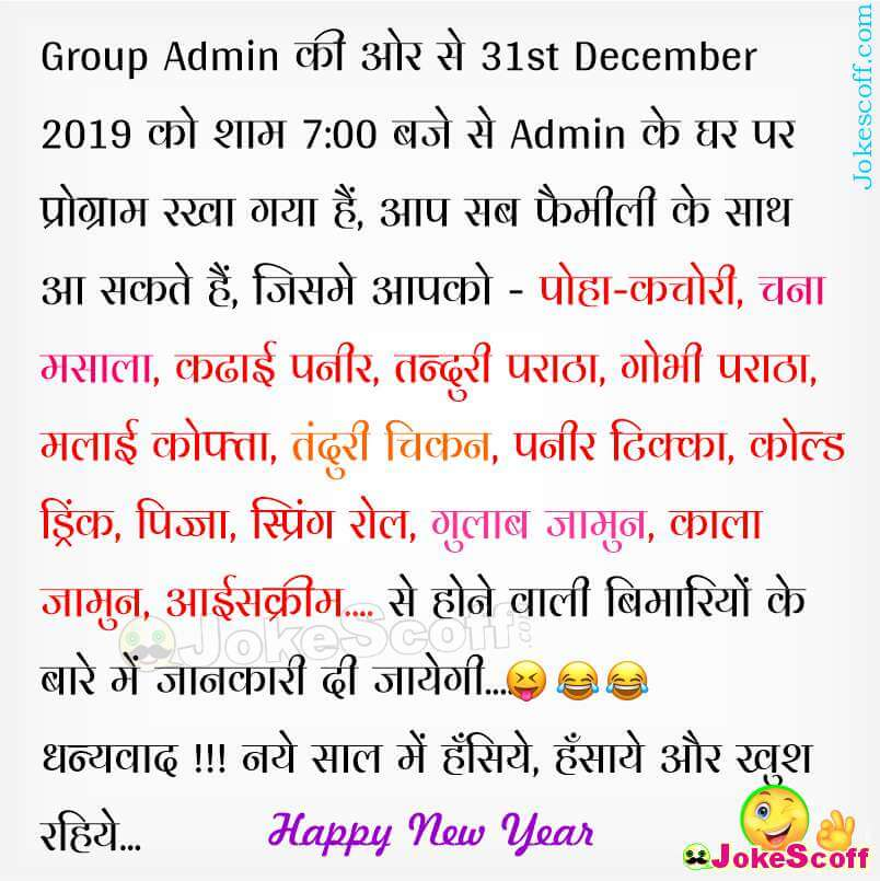 Group Admin New Year Jokes 2021