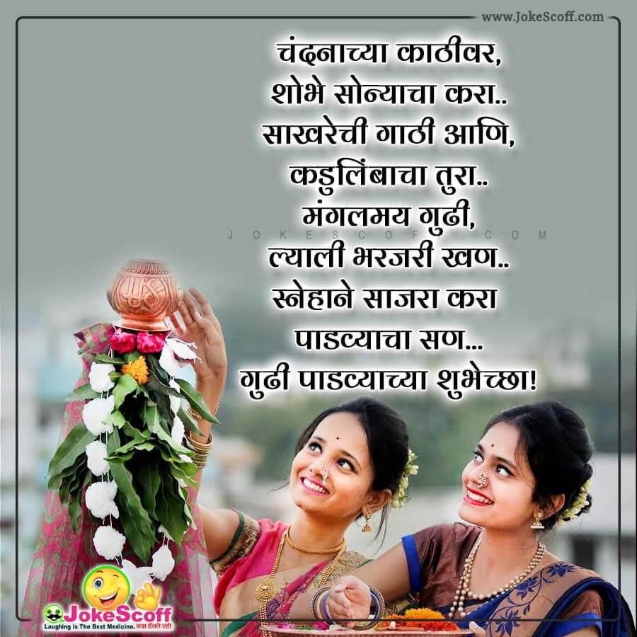 Gudi Padwa Status for WhatsApp