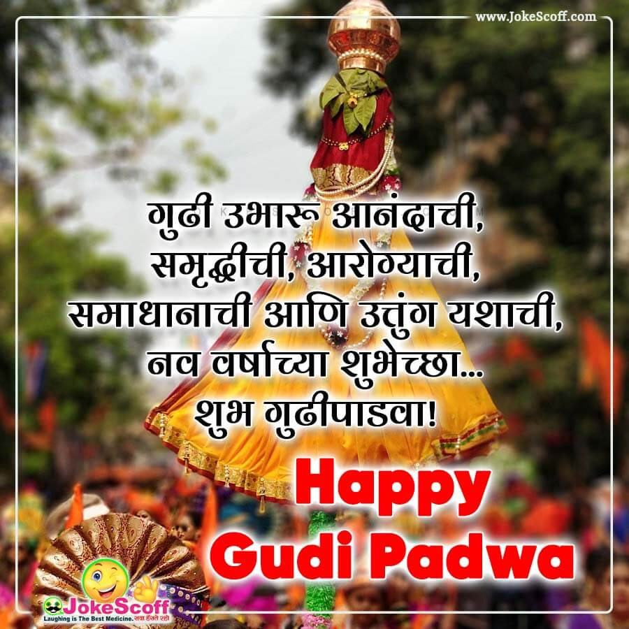 Gudi Padwa Status in Marathi