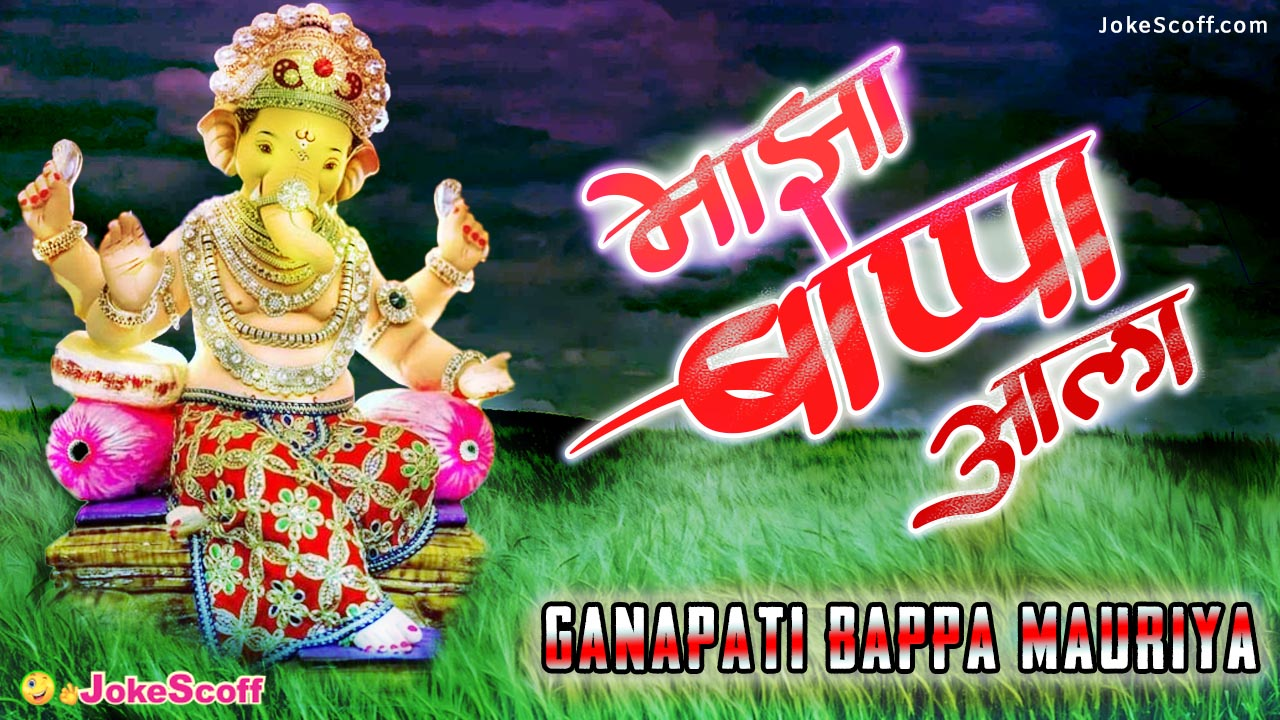 Happy Ganesh Chaturthi Wishes Status and Images in Hindi Marathi