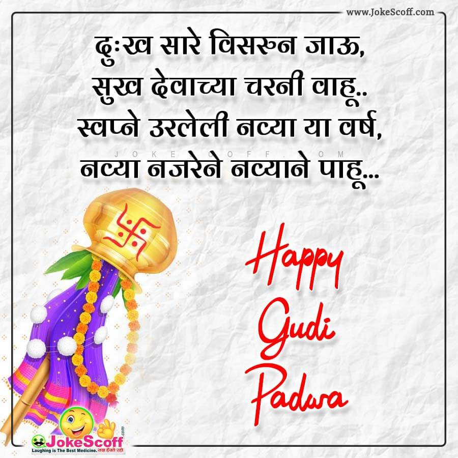 Happy Gudi Padwa Status