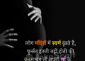 Happy Mothers Day Superb Quotes in Hindi