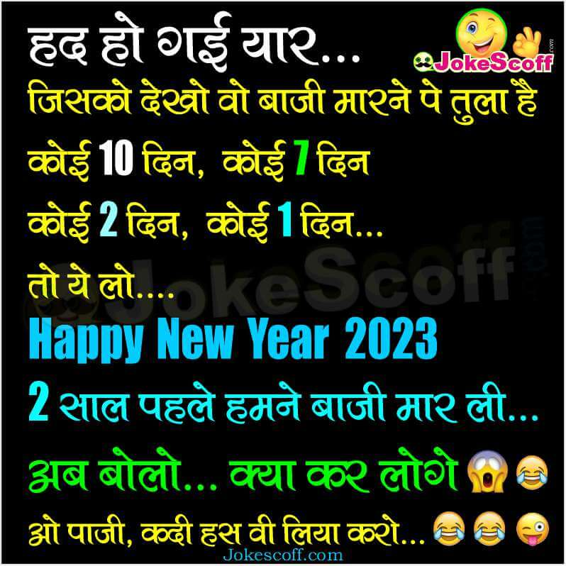 Happy New Year 2021 in Advance Crazy Jokes in Hindi
