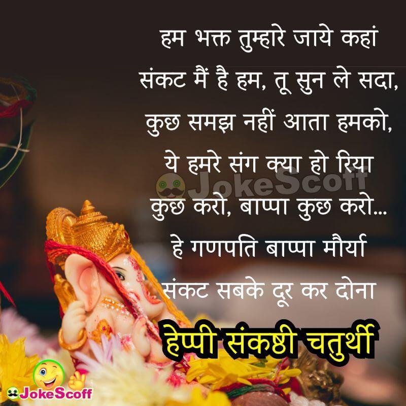 Happy Sankashti Chaturthi Best Wishes