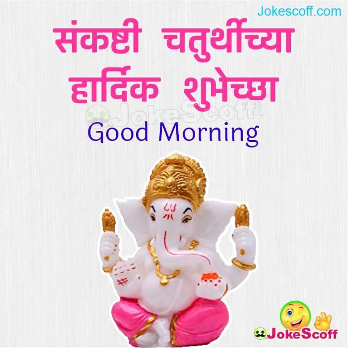 Happy Sankashti Chaturthi Good monring Status in Marathi