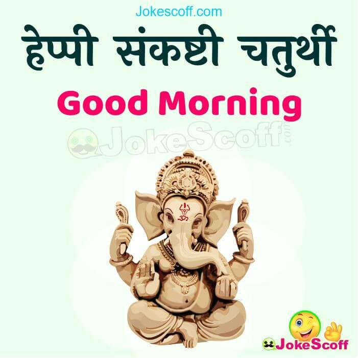 Happy Sankashti Chaturthi Good monring Wishes