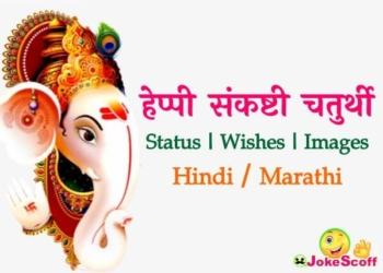 Happy Sankashti Chaturthi Wishes Sttus and Images in Hindi Marathi