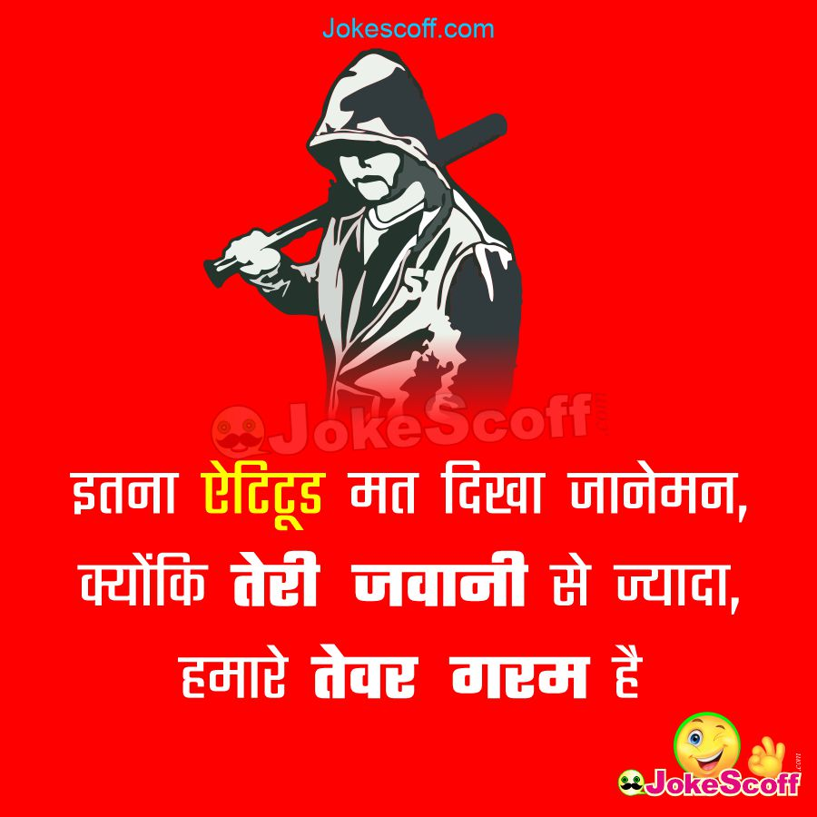 High Akad Attitude Status in Hindi