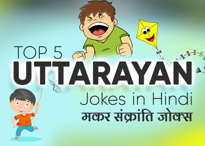Hilarious Funny Jokes for Uttarayan Kite Festival