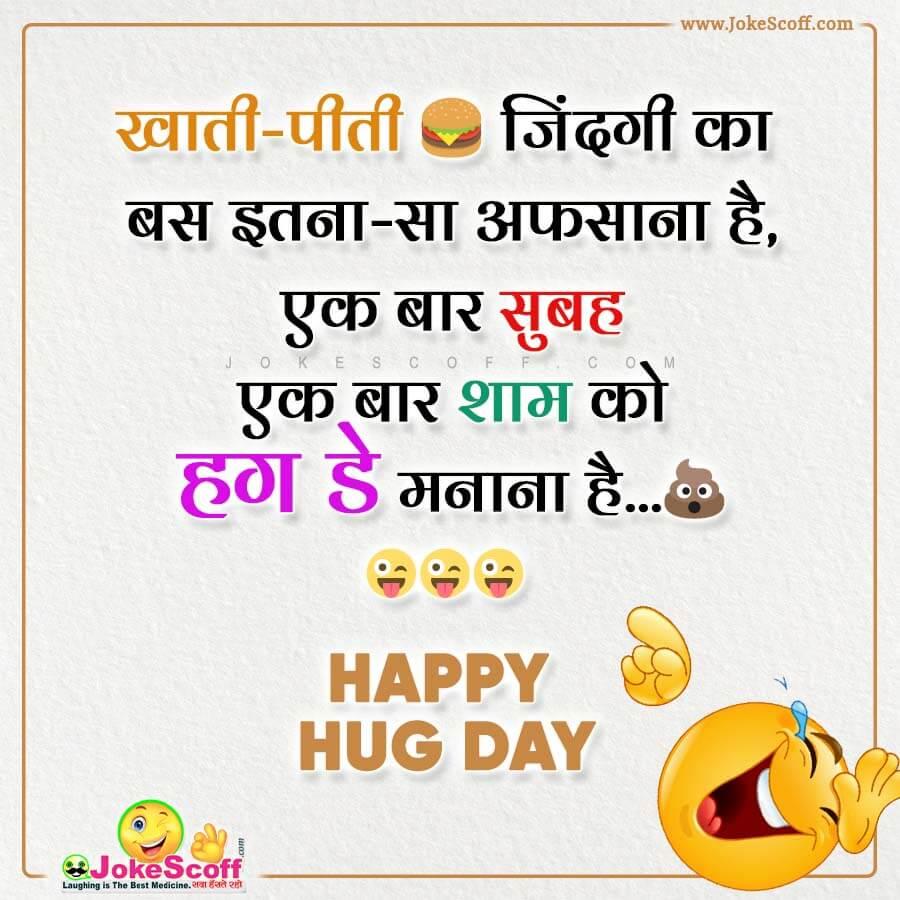 Hug Day Funny Jokes in Hindi