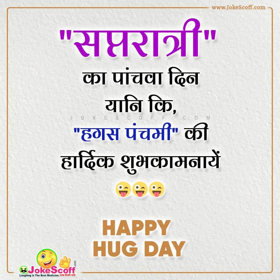 Hug Day Jokes