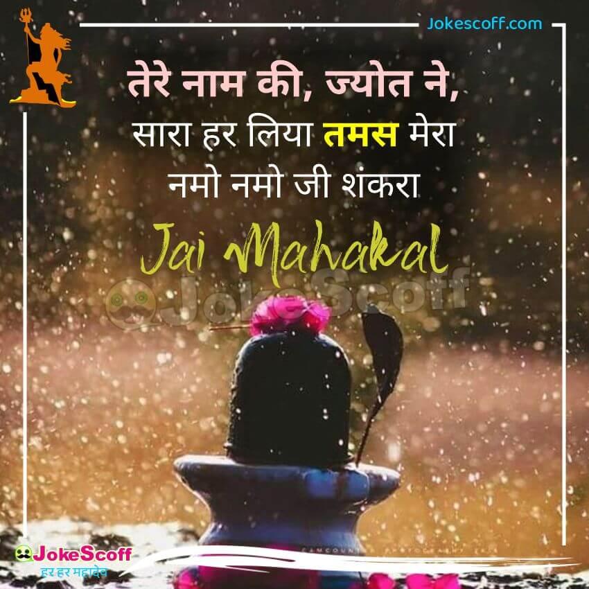 Jai Mahadev Status