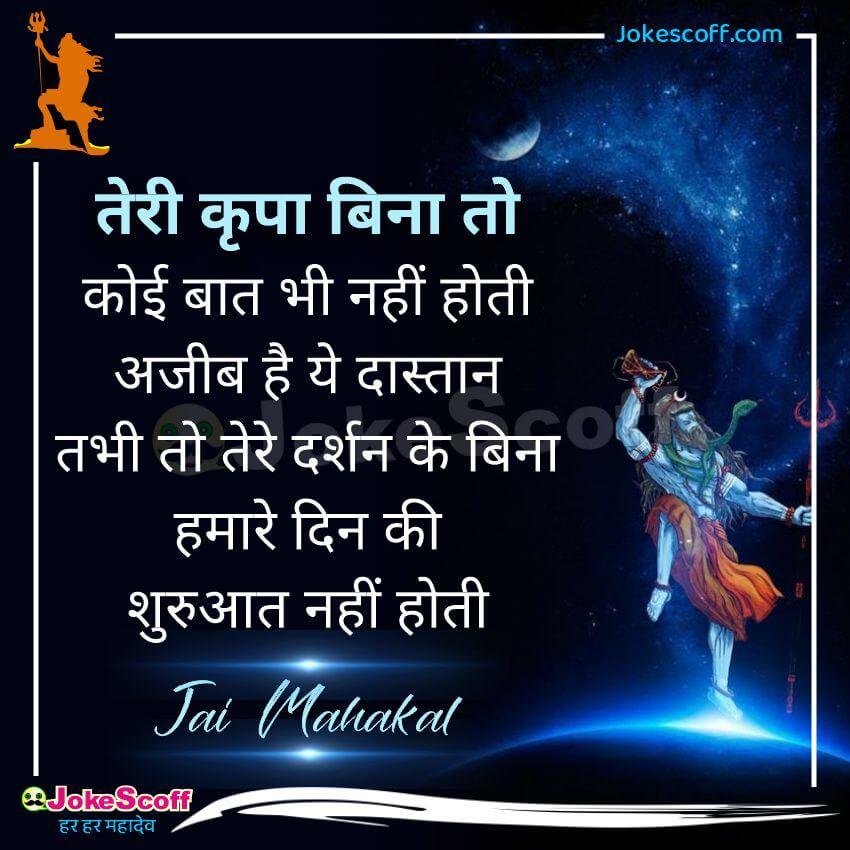 Jai Mahakal Status