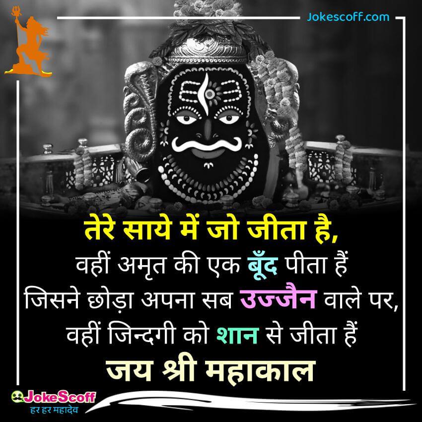 Jai Shree Mahakal Status in Hindi