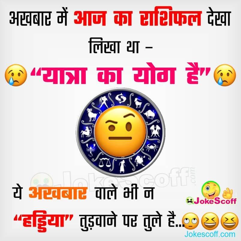 Lockdown Jokes in Hindi