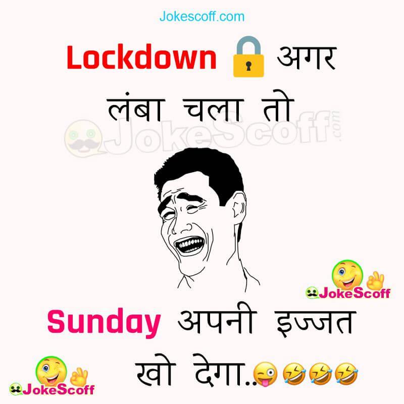 Lockdown Sunday Jokes in Hindi
