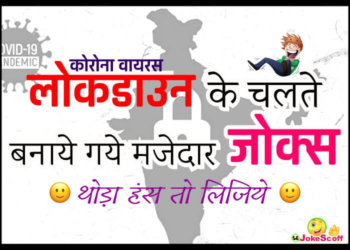 Lockdown and Quarantine par Majedar Jokes in Hindi Featured