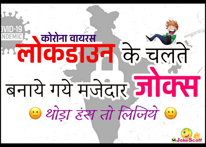 Lockdown and Quarantine par Majedar Jokes in Hindi Featured