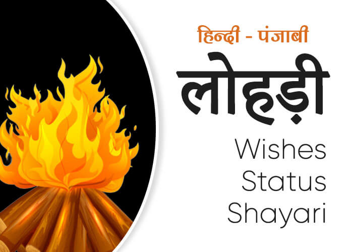 Lohri Wishes SMS and Status