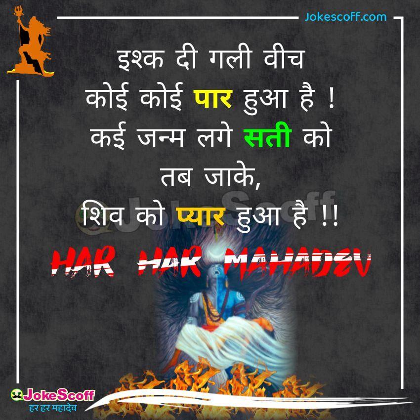 Mahakal Status New