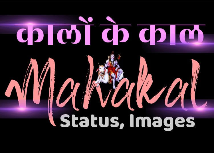 Mahakal and Mahadev Status Images Quotes Hindi