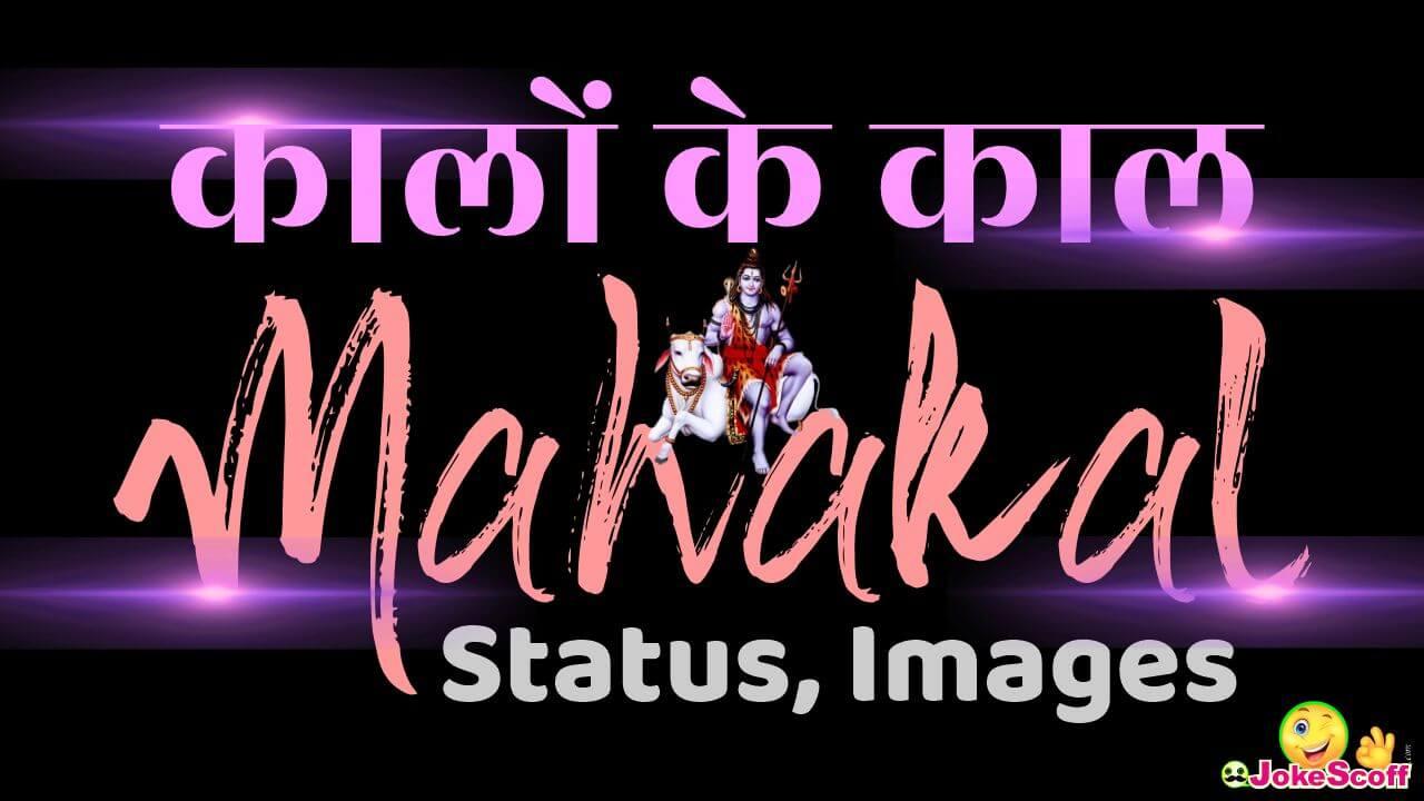 Mahakal and Mahadev Status Images Quotes