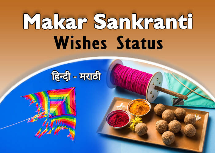 Makar Sankranti Wishes Hindi Marathi