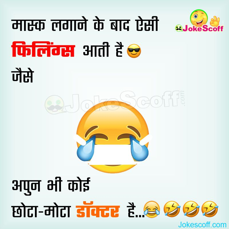 Mask Jokes - Corona Virus Jokes in Hindi