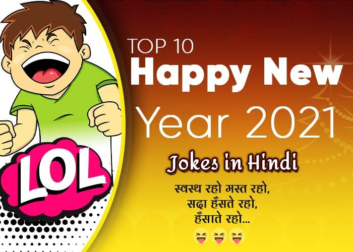 New Year 2021 Jokes in Hindi