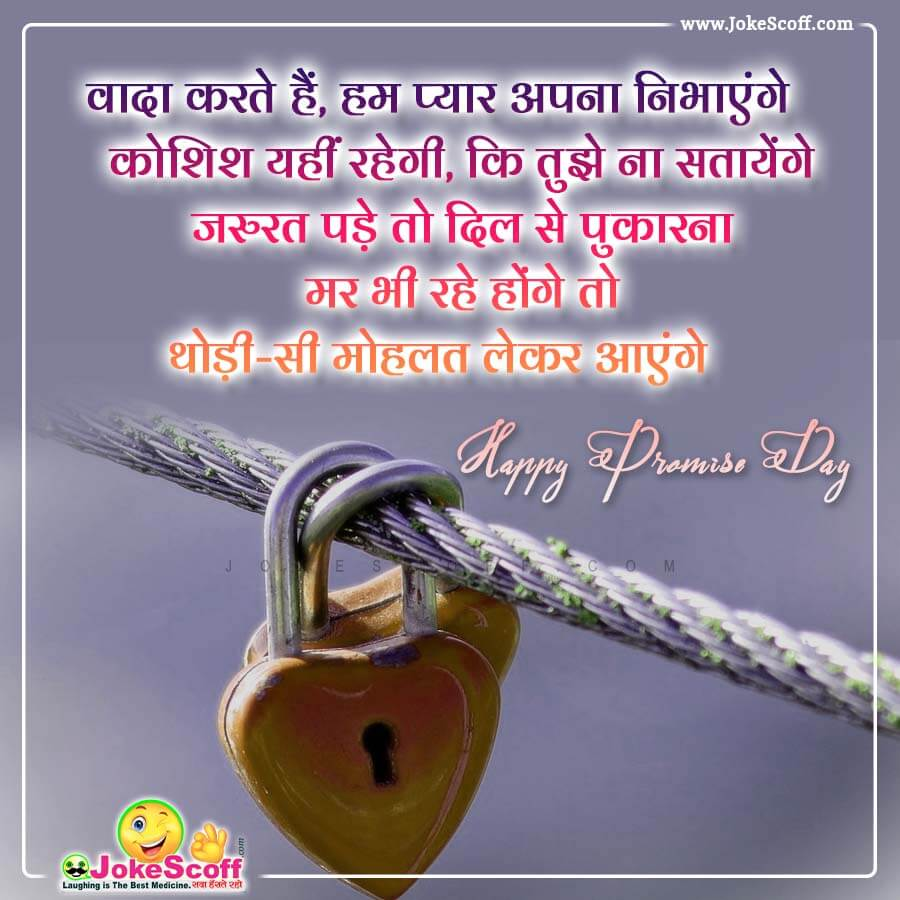 Promise Day Quotes in Hindi