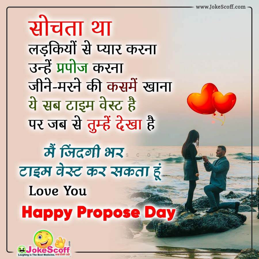 Propose Day Best Status