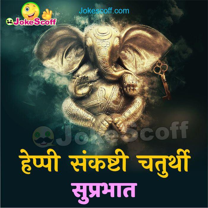 Sankashti Chaturthi Good monring Wishes in Hindi