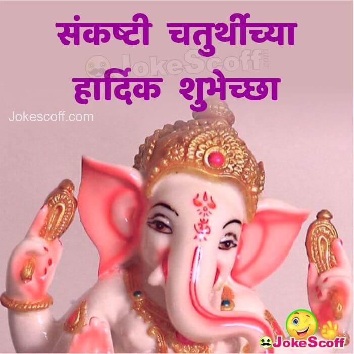 Sankashti Chaturthi Good monring Wishes