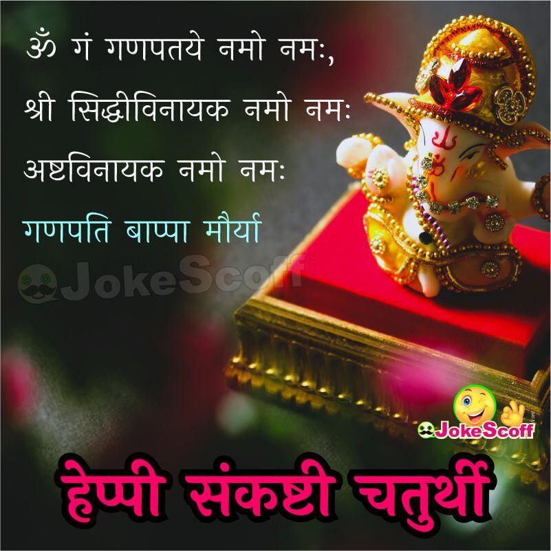 Sankashti Chaturthi Mantra Status for WhatsApp