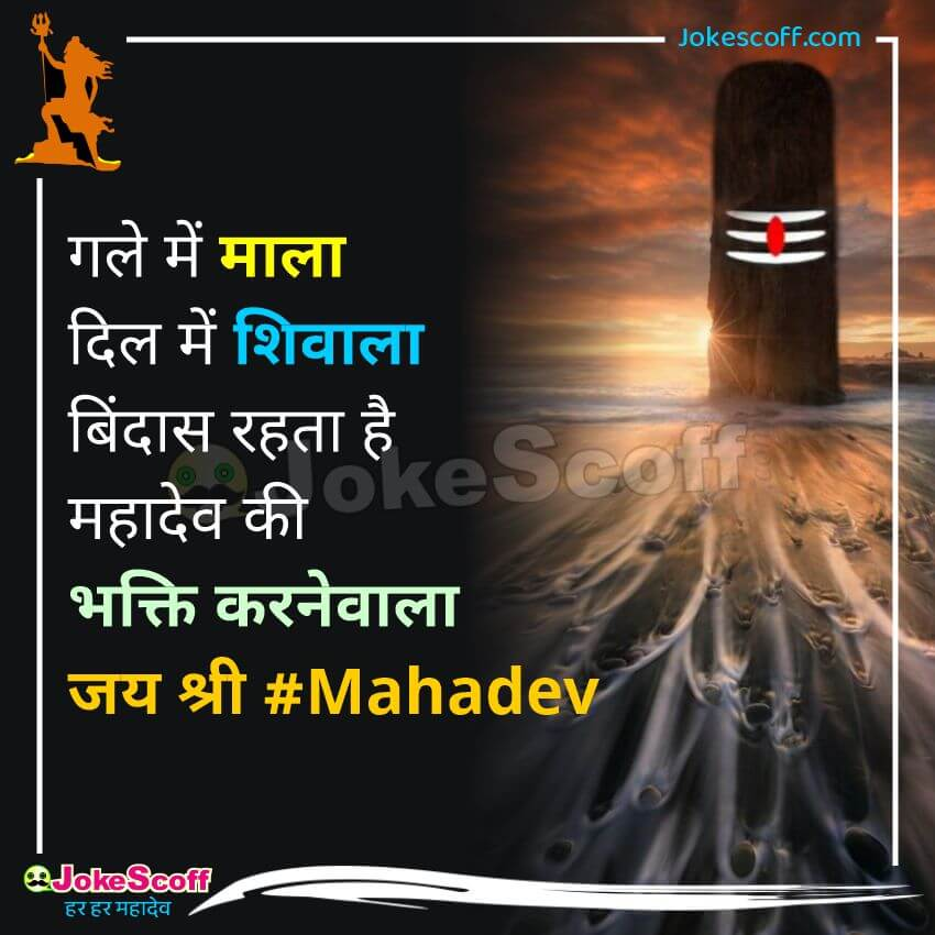 Sawan Mahakal Status